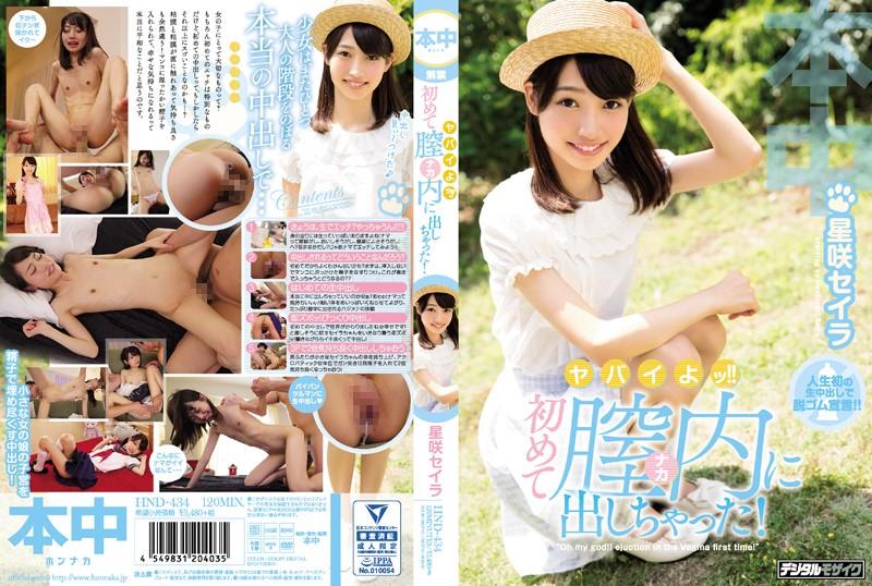 HND-434 ヤバイよッ!!初めて膣内に出しちゃった! 星咲セイラ