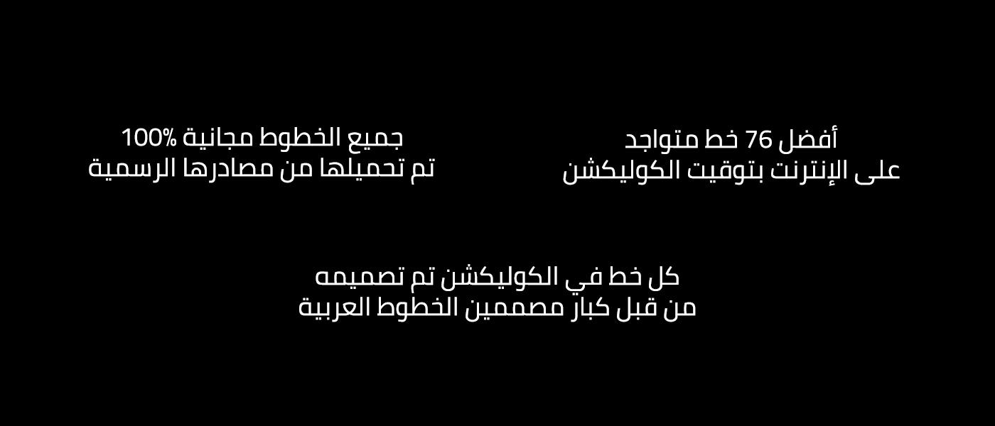 خطوط عربية مميزة 2017