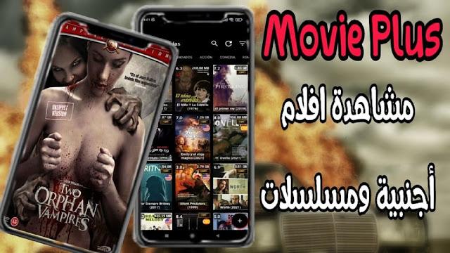 تطبيق Movies Plus لمشاهدة أفلام ومسلسلات أجنبية