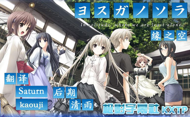 Yosuga no Sora BD (Episode 01 – 12) Subtitle Indonesia