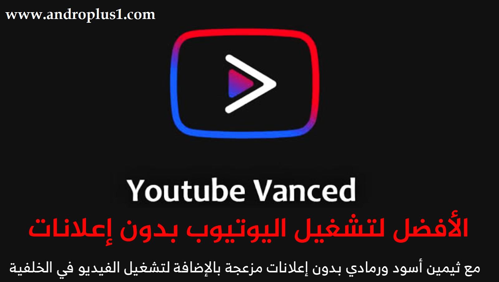 تطبيق اليوتيوب