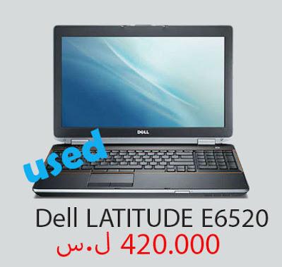 سعر ومواصفات وصور لابتوب Dell LATITUDE E6520 في سوريا - دمشق - البحصة