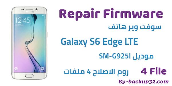 سوفت وير هاتف Galaxy S6 Edge LTE موديل SM-G925I روم الاصلاح 4 ملفات تحميل مباشر