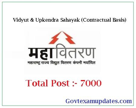 Vidyut & Upkendra Sahayak (Contractual Basis) Recruitment