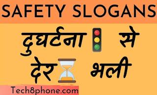 Safety slogan in hindi, safety slogan
