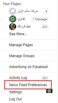 خطوات حل مشكلة عدم ظهور اخبار الصفحات فى الفيس بوك News