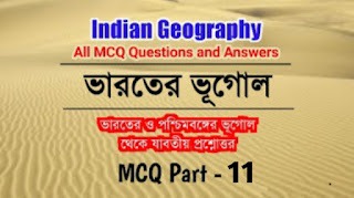 Geography mcq online quiz in Bengali Part - 11