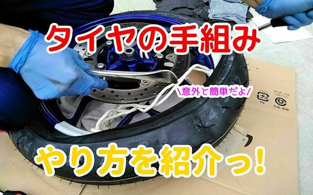 バイク タイヤ 手組み 交換 YZF-R25 SV650の写真