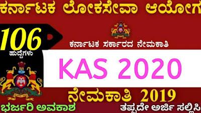 KAS RECRUITMENT 2020 OFFICIAL NOTIFICATION