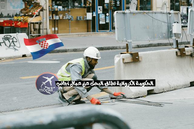 الحكومة الكرواتية تطلق باب التوظيف للعمال الاجانب من خارج الاتحاد الاوروبي