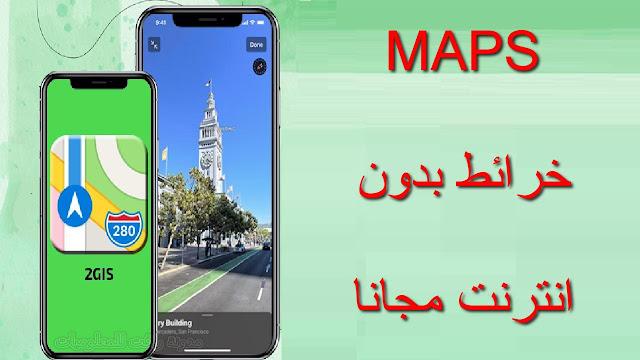 برنامج خرائط بدون نت لهواتف الاندرويد والايفون 2021 مجانا