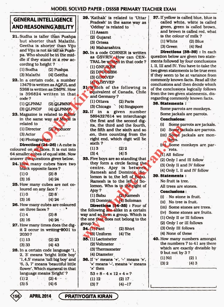 Sample question papers for primary teachers exam