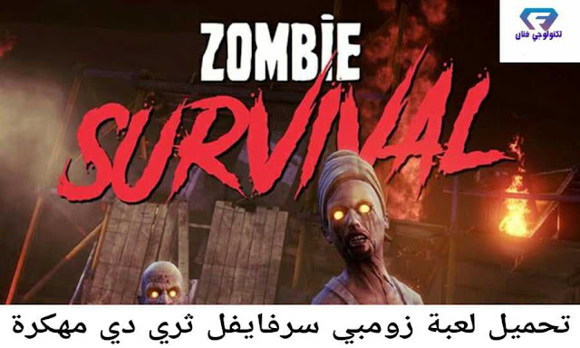 تحميل لعبة زومبي سرفايفل ثري دي zombie survival 3d مهكرة من ميديا فاير