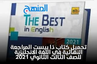 تحميل كتاب ذا بيست المراجعة النهائية في اللغة الانجليزية للصف الثالث الثانوي 2021