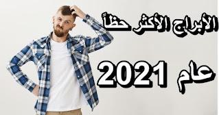 الابراج الاكثر حظا عام 2021