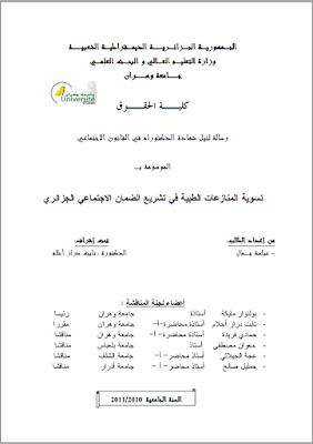 أطروحة دكتوراه: تسوية المنازعات الطبية في تشريع الضمان الاجتماعي الجزائري PDF