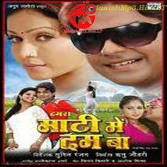 Humra Maati Me Dum Baa - Bhojpuri Movie Star Casts, Wallpapers, Trailer, Songs & Videos
