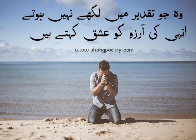 Urdu Sad Poetry | Sad Poetry Images | Sad Poetry SMS