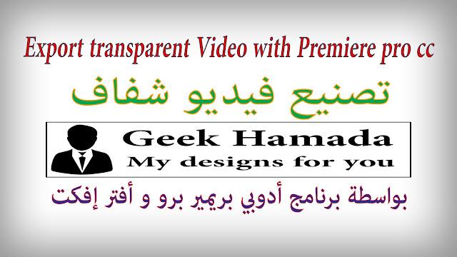 استخراج فيديو شفاف