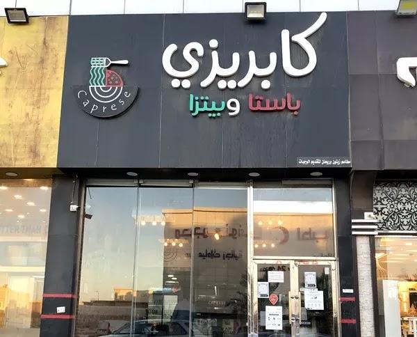 مطعم كابريزي caprese الدمام | المنيو مع الاسعار ورقم الهاتف والعنوان