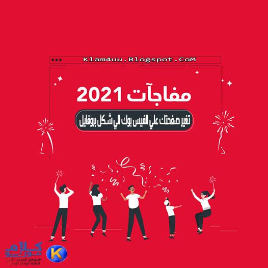 تحويل صفحتك علي الفيس بوك علي شكل بروفايل 2021