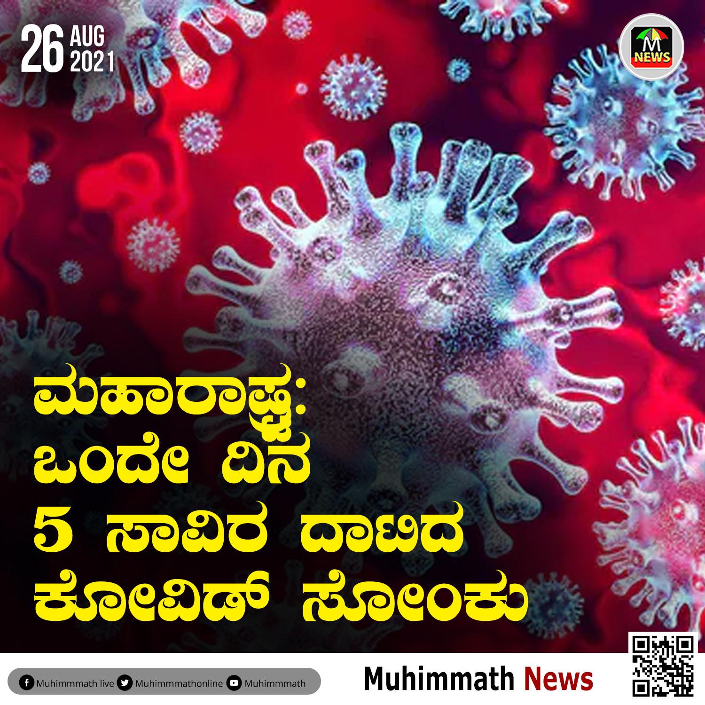 ಮಹಾರಾಷ್ಟ್ರ: ಒಂದೇ ದಿನ 5 ಸಾವಿರ ದಾಟಿದ ಕೋವಿಡ್ ಸೋಂಕು
