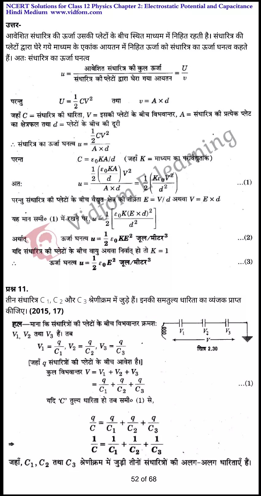 class 12 physics chapter 2 light hindi medium 52
