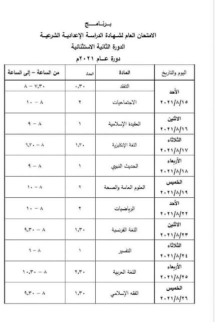 برنامج امتحان شهادة التعليم الاساسي و الاعدادية الشرعية الدورة الثانية الإستثنائية دورة عام 2021