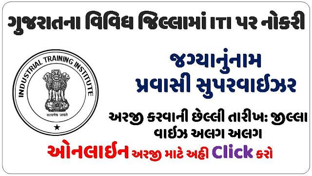 Industrial Training Institute Gujarat Recruitment 2021