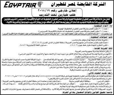 وظائف شركة مصر للطيران EGYPTAIR للمؤهلات العليا اليوم 5-10-2018