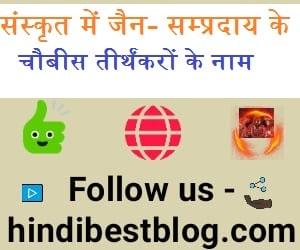 24 tirthankaras name in sanskrit, चौबीस तीर्थंकरों के संस्कृत में नाम
