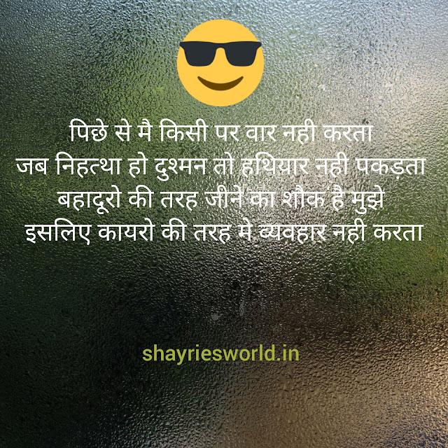 Shandar Shayari | शानदार शायरी