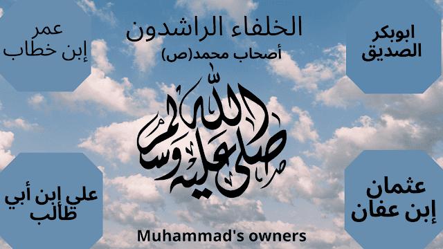 أصحاب  محمد  (ص)/الخلافاء الراشدون.