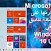 تعلن Microsoft عدم قدرتها على حل مشكلة تناسق في Windows 10 UI
