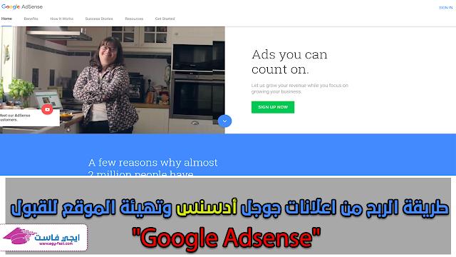 """طريقة الربح من اعلانات جوجل أدسنس """"Google Adsense"""" وتهيئة الموقع للقبول"""