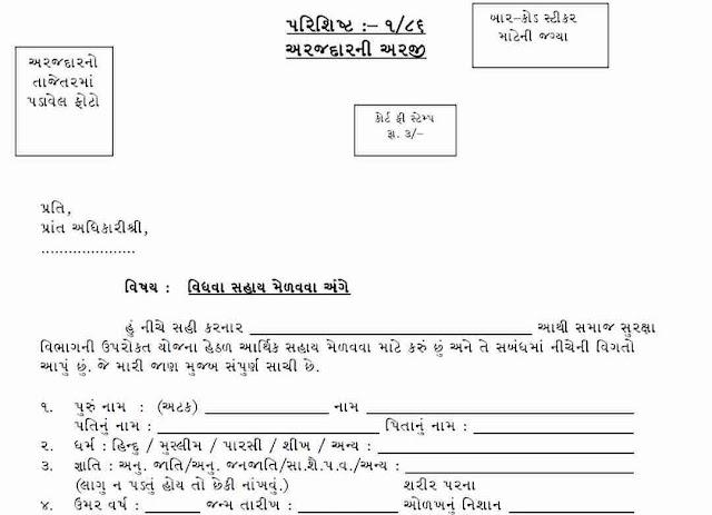 વિધવા સહાય યોજના 2021 ગુજરાત | Vidhva Sahay Yojana 2021