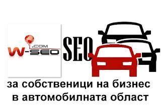 Интернет реклама и SEO на сайтове с автомобилна насоченост