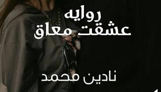 رواية عشقت معاق كاملة بقلم نادين محمد