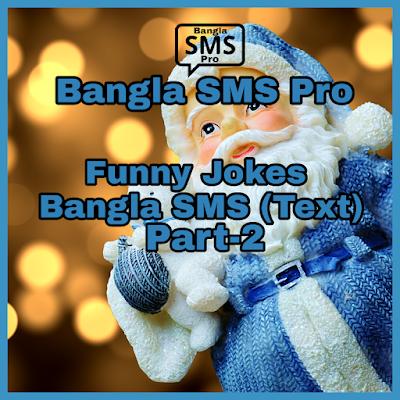 Funny Jokes Bangla SMS (Text) Part-2 | মজার জোকস বাংলা এসএমএস By Bangla SMS Pro
