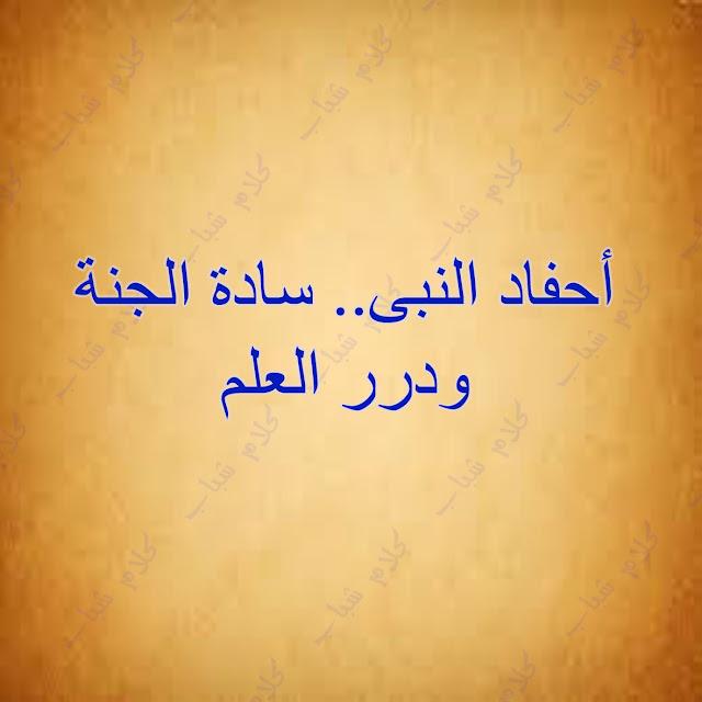 أحفاد الرسول صلى الله عليه و سلم