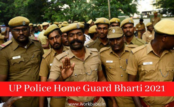 UP Police Home Guard Bharti 2021