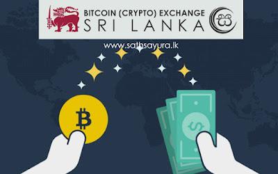 BitCoin ගන්න  විකුණන්න අමාරුද? විසඳුම අපෙන්. - Buy & Sell BTC with Sathsayura (www.sathsayura.lk)