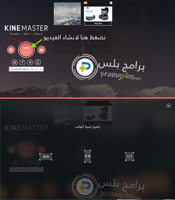 انشاء فيديو برنامج كين ماستر 2020