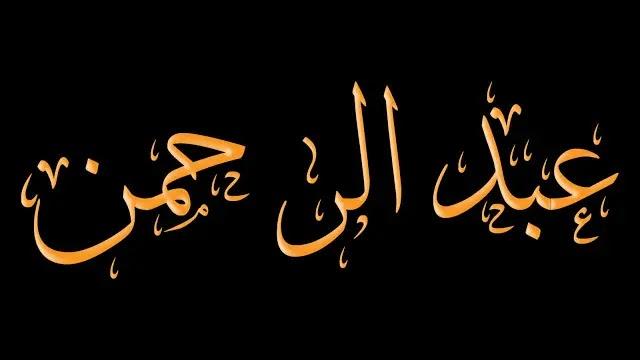 اسم عبدالرحمن في المنام المفسر
