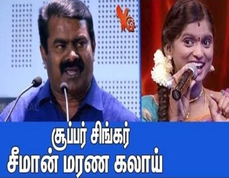 Seeman Latest Funny Speech About Super singer | Jaya Statue