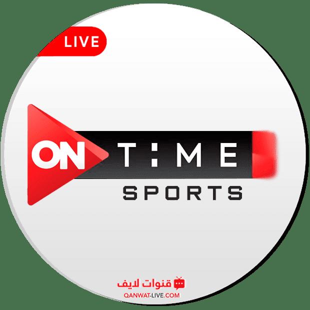 قناة أون تايم سبورت ON Time Sports بث مباشر