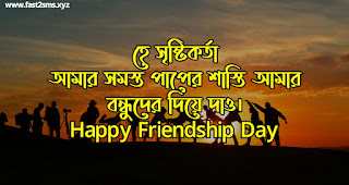 Friendship day bangla sms