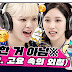Watch TWICE on KBS' Boatta (English Subbed)