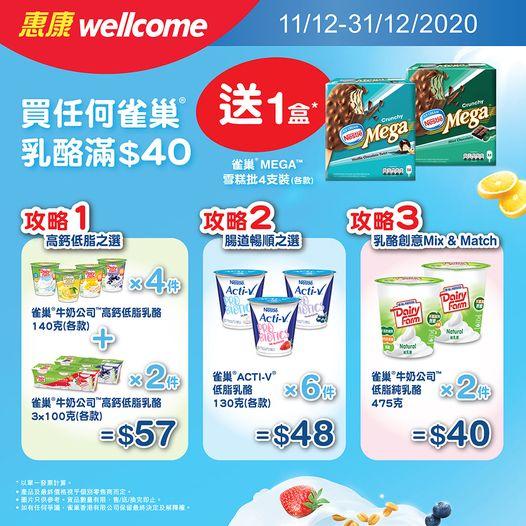 惠康: 買雀巢乳酪滿$40送4支雪糕批 至12月31日