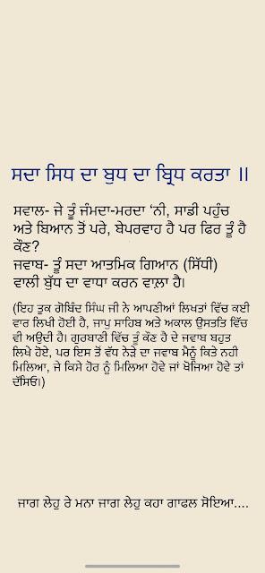 ਗੁਰਮਤਿ ਅਨੁਸਾਰ ਪਰਮੇਸ਼ਰ ਕੀ ਹੈ? What is God (Parmeshar) According to Gurmat?